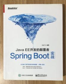 JavaEE开发的颠覆者:Spring Boot实战 9787121282089