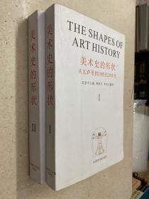 美术史研究所丛书:美术史的形状Ⅰ.从瓦萨里到20世纪20年代,Ⅱ.西方美术史的文献和书目
