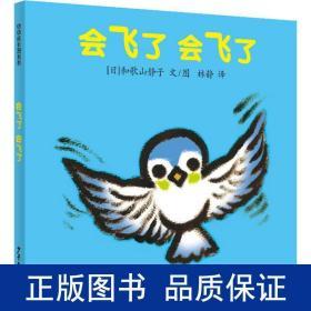 幼幼成长图画书会飞了会飞了(和歌山婴儿图画书)