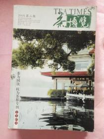 茶博览【2005年-2010年间】6期 合售