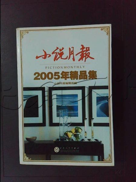 小说月报2005年精品集
