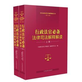 行政法官必备法律司法解释解读(第三版)上下册 包邮