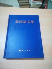 殷鴻福文集
