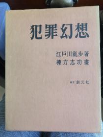1956年日本著名作家江户川乱步毛笔签名本《犯罪幻想》限定1000部编号738号,内有日本著名版画家栋方志功版画插图数页,签的特好