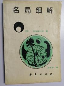 (日)林海峰九段:名局细解