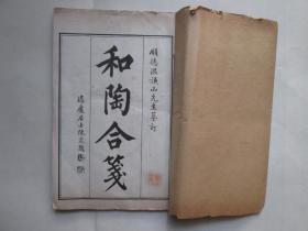 和陶合笺(1--2卷)