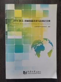 2014环卫、园林装备技术与应用论文集