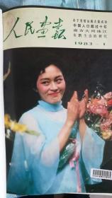 人民画报1983年全年 合订本