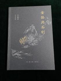 金铭与石刻 辛德勇教授签名钤印