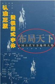 布局天下:中国古代军事地理大势
