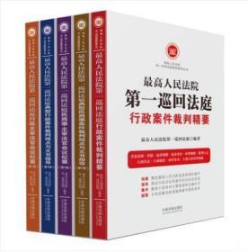 2020新 最gao人民法院第一巡回法庭案例指导丛书 5本套