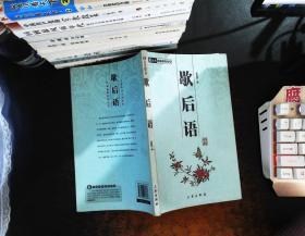 中华国学百部:歇后语 (双色插图精译)