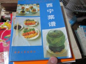 /西宁菜谱