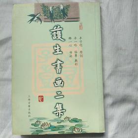 护生书画二集(馆藏书)