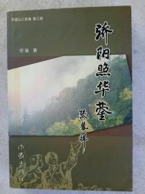 作者签名赠书本《骄阳华蓥》2007年7月一版一印