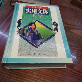 古今实用文体大全    巴蜀书社精装本1999年一版一印仅印5000册