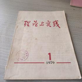 理论与实践1979/1