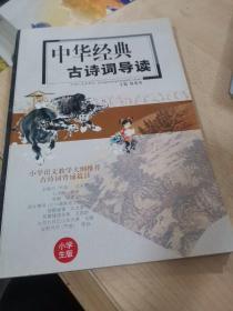 中华经典古诗词导读:小学生版
