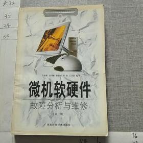 微机软硬件故障分析与维修(第二版)