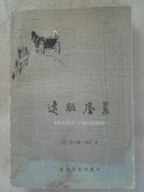 作者签名赠书本《远离尘嚣》1984年4月 一版二印