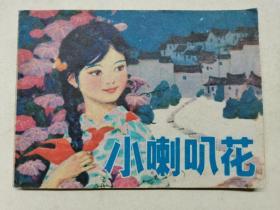 小喇叭花==上海版少年儿童画库==经典连环画小人书