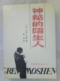 作者签名赠书本《神祕的陌生人》1989年11月 一版一印