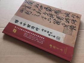 北京海王村中国书店第89期大众收藏书刊资料拍卖会图录