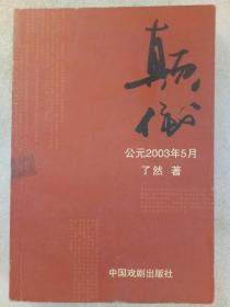 作者签名赠书本《颠倒》2003年10月一版一印