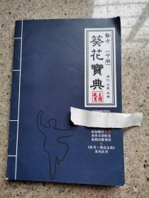 葵花宝典医考 中册 消化 泌尿 血液