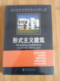 形式主义建筑