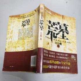 荒墓 宫小桃冒险惊悚小说