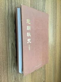 元朝秘史(外四种)精装(可开发票)