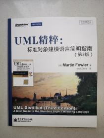UML精粹:标准对象建模语言简明指南  第3版