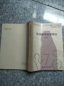 石油数学地质概论   原版旧书内页干净