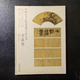 中国艺术品收藏鉴赏百科全书4书画卷