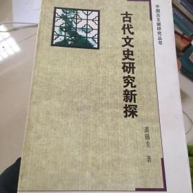 古代文史研究新探