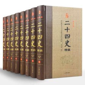 全8册 二十四史 全套正版书籍无删减文白对照 中国通史白话全注全译中国资治通鉴后汉书上下五千年中国历