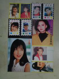 明星不干胶大头贴画:林志颖、曾华倩、周慧敏、梁朝伟