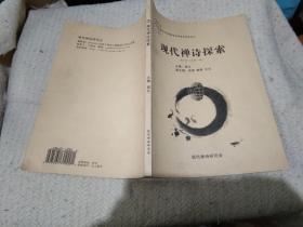 现代禅诗探索 创刊号(总第一期)