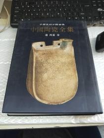 中国陶瓷全集9