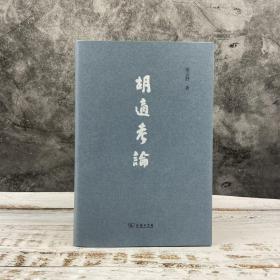 席云舒签名钤印《胡适考论》(精装,一版一印)