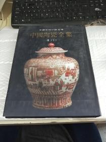中国陶瓷全集13  明(下)