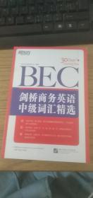 剑桥商务英语(BEC)中级词汇精选