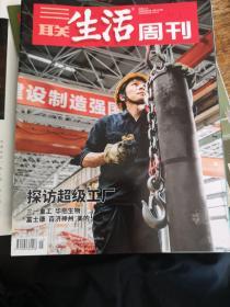 三联生活周刊2020第45期