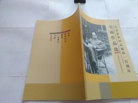 纪念彭真同志诞辰一百周年书画作品选