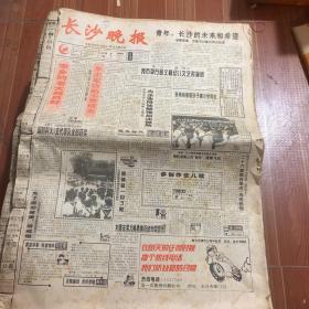 长沙晚报1992年6月 1-30  具体以图为准