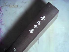 鲁迅全集(14)日记