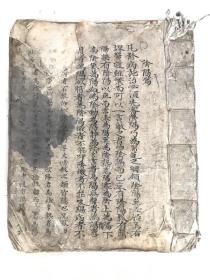 《阴阳篇》手写本 存一册