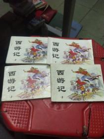 连环画:西游记(1,2,3,5)四本合售