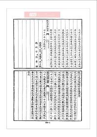 【复印件】术数:皇极经世索隐,张行成撰、皇极经世观物外篇衍义,邵雍撰、易通变,本店此处销售的为该版本的仿古道林纸无线胶装平装、黑白高清。